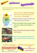 POSTER 4 Sate Temperature in khmer